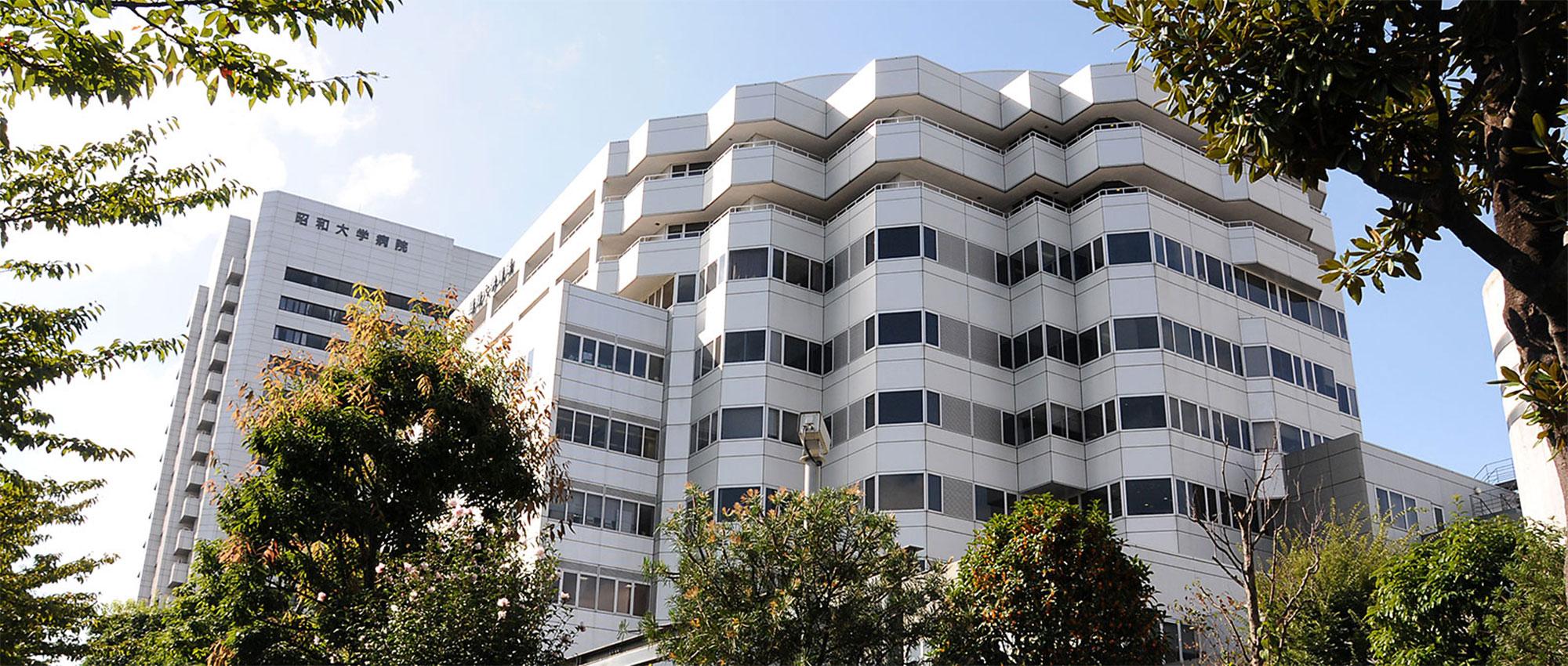 昭和大学病院外観