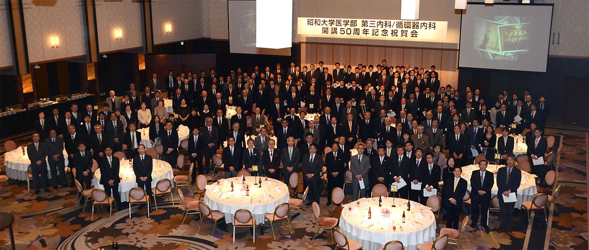 50周年記念祝賀会